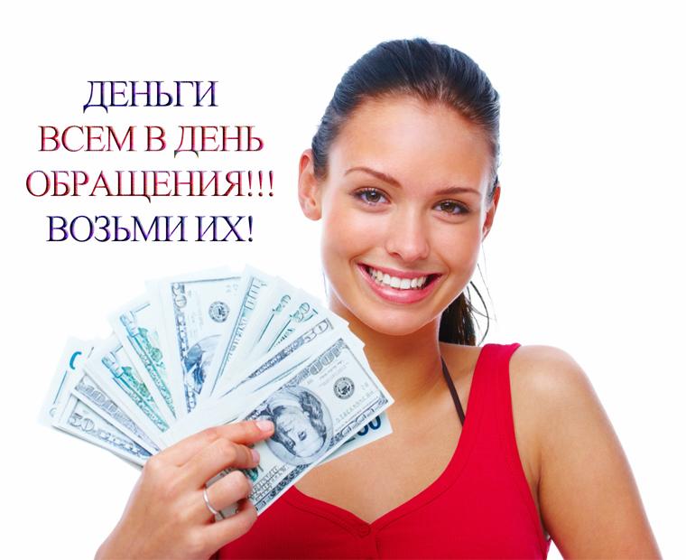 Быстрый кредит за час хоум кредит банки карта польза интернета